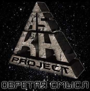 A.S.K.H.PROJECT - Обретая смысл [EP] (2013)
