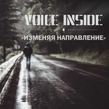 Voice Inside - ������� ����������� [EP] (2013)