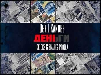 Obe 1 Kanobe - Деньги (prod. by kicks & snares) (2013)