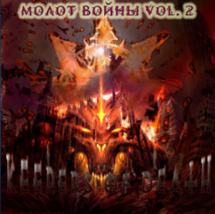 Keepers of Death - ����� ����� Vol. 2 (2011)
