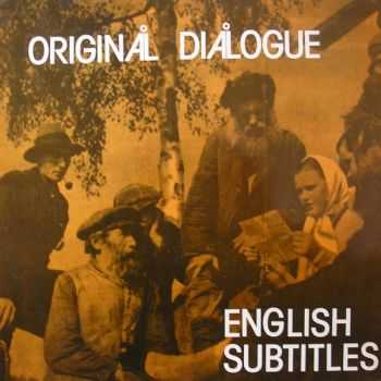 English Subtitles - Original Dialogue (1982)