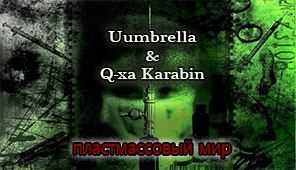 Umbrella (ex. Vendetta) feat. Q-xa Karabin - Пластмассовый мир (2013)