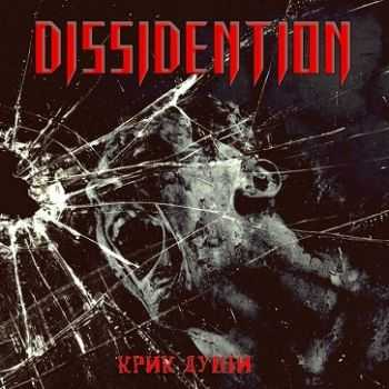 DISSIDENTION - Крик души [EP] (2013)