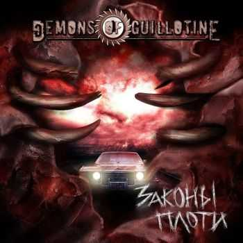 Demons of Guillotine - Законы плоти [EP] (2014)