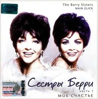 The Barry Sisters - Main Glick / Shabes Lich (2002)