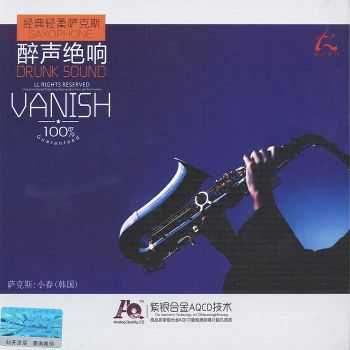 Li Xiao Chun - Drunk Sound Vanish (2014)