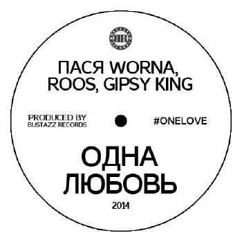 Gipsy King (��� ����, ���) feat. ���� Worna, Roos - ���� ������ (2014)