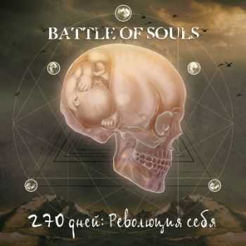 Battle of souls - 270 дней: Революция себя (2014)