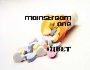MainstreaM One - Цвет (2014)