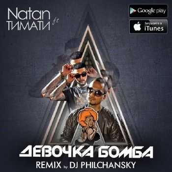 ������ feat. Natan - ������� ����� (Rmx by DJ Philchansky) (2014)