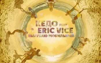 ���� feat. Eric Vice - ������� ��������� (2014)