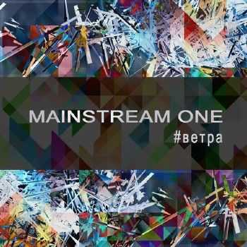 MainstreaM One - Ветра (2014)