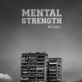 Mental Strength – Менталитет, EP (2014)