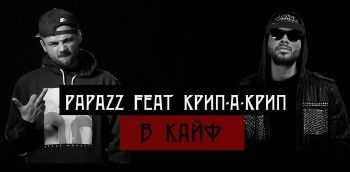 ����-�-���� feat. ���� Papazz - � ���� (2014)
