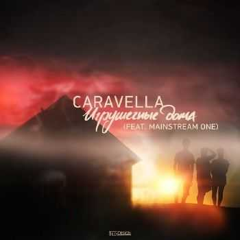 CARAVELLA feat. MainstreaM One - Игрушечные Дома (2014)