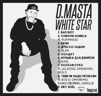 D.Masta - Old School Compilation (2014)