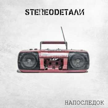 StereoDетали - Напоследок (2014)
