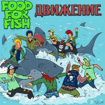 FOOD FOR FISH - �������� (2014)