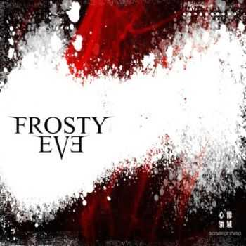 Frosty Eve - 心像领域 (2014)