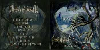 Wind of death - ����� ������ (2014)