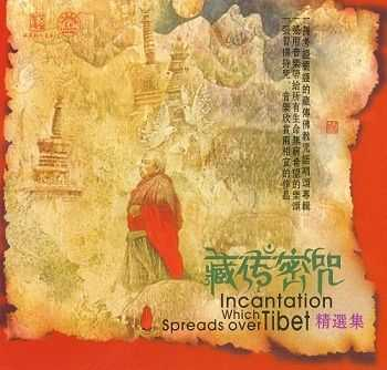 Art-Kins - Incantation Which Spreads over Tibet (2012)