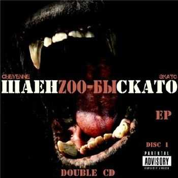 Skato & Шаен a.k.a. Cheyenne - Zoo-Бы (Double CD) (2014)