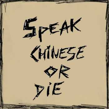 SCOD - Speak Chinese Or Die (2014)