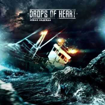 Drops Of Heart - ����� ������� (2014)