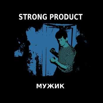 Strong Product - Мужик (2014)
