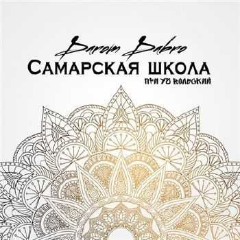 Darom Dabro feat. Вольский - Самарская Школа (Музыка Magnetic Music) (2015)