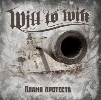 Will To Win - ����� �������� (2015)