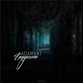 Adamant – Глаукома (2015)