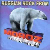 VA - Russian Rock From Moroz Records (1995)
