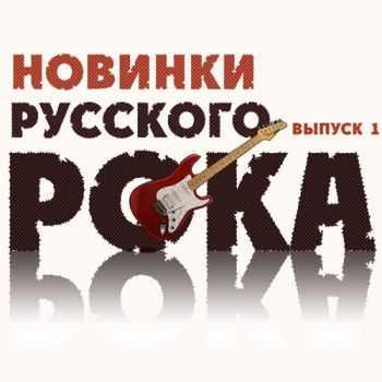 русский рок новинки слушать 2017