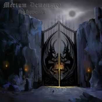 Mortum Demonstro - ��� ���������� (2014)