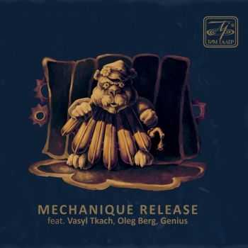Тим Талер - Mechanique Release (feat. Vasyl Tkach, Oleg Berg, Genius) (2015)