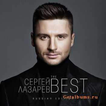 ������ ������� - The Best (Russian Edition) (2015)
