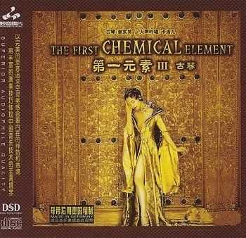 Xie DongXiao & Qia Luo Er - The First Chemical Element 3 - Gu Qin (2007)