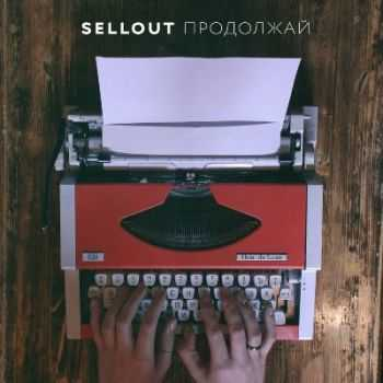 Sellout - ��������� [EP] (2015)