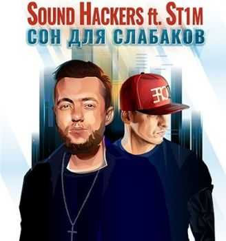 St1m feat. SoundHackers - Сон для слабаков (2015)