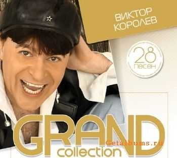Виктор Королев - GRAND collection. Лучшее для лучших (2015)