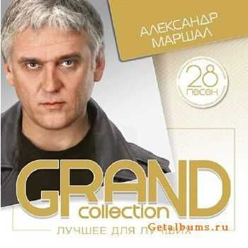 ��������� ������ - GRAND collection (2015)