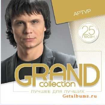 Артур - GRAND collection (2015)