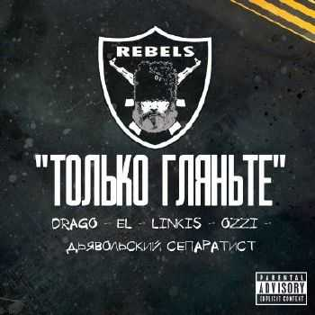 REBELS [El, Drago, LinkiS, Ozzi, D.S.] - Только Гляньте (2015)