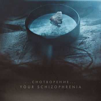 Your Schizophrenia - ����������� (2013)