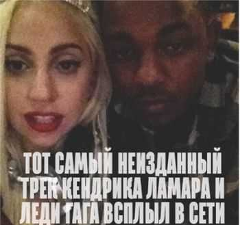 Kendrick Lamar Ft. Lady Gaga - PARTYNAUSEOUS (2015)