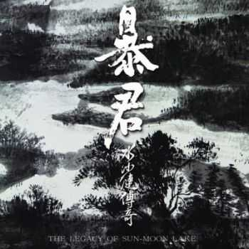 Bloody Tyrant - The Legacy Of Sun-Moon Lake (2015)