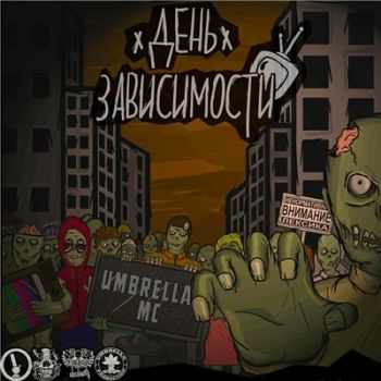 Umbrella (Vendetta) � ���� ����������� (2015)
