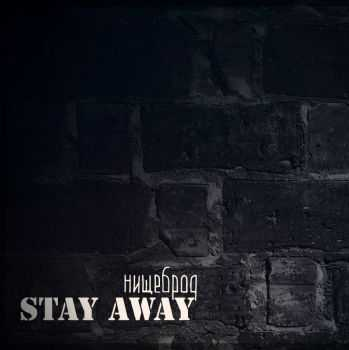 Stay Away - �������� (2015)