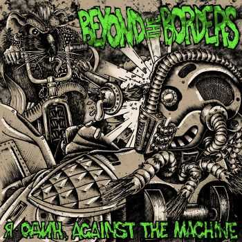 Beyond The Borders - Я Один, Against The Machine (2015)